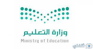 أخبار التعليم في السعودية بعد قرارات وزارة التعليم الاخيرة