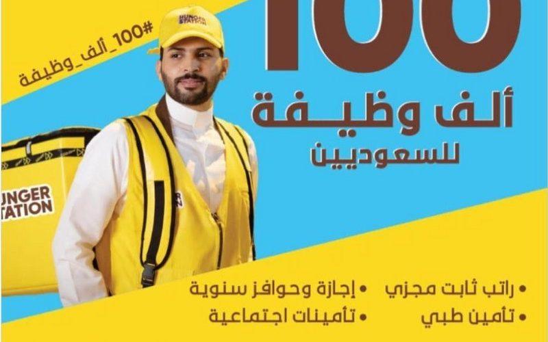 """أخبار الوظائف """" أطلاق ورش العمل من هنقرستيشن لاستعراض خطتها في توظيف 100 ألف سعودي """""""