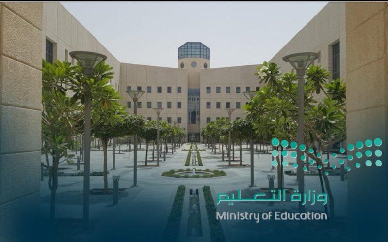 وزارة التعليم السعودية تصدر مواعيد تسجيل الطلاب