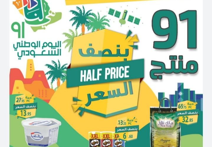 أهم العروض من أسواق المزرعة الشرقية بمناسبة اليوم الوطني السعودي